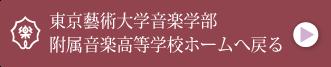 東京芸術大学音楽学部附属音楽高等学校ホーム
