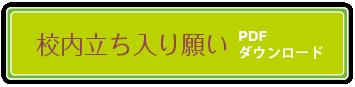 dl_tachiiri