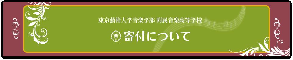 東京芸術大学音楽学部附属音楽高等学校寄附ページ