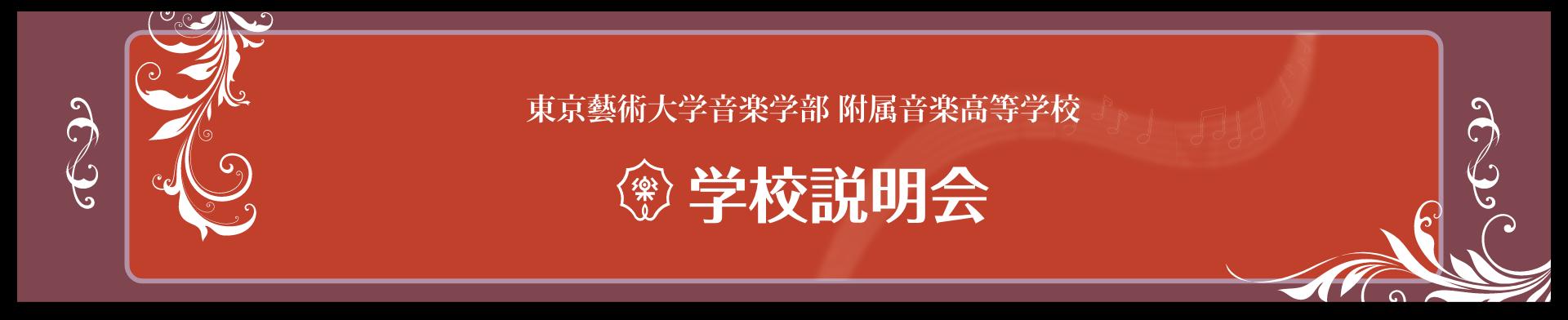 東京芸術大学音楽学部附属音楽高等学校学校説明会ページ